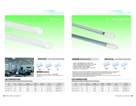 LED日光管系列