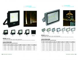 LED投光灯系列